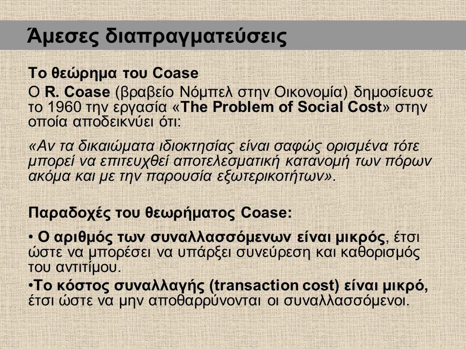 Υποθέτουμε ότι ο Χάρης ανακαλύπτει κάποια ποικιλία πολύ αποδοτική σε συνθήκες προ-υγροτοπικές (10.000€). Στην περίπτωση αυτή, μπορεί να επιτευχθεί συμ