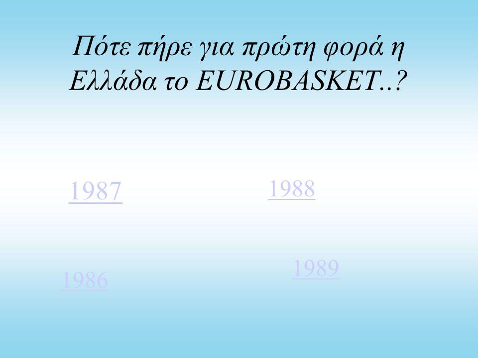 Πότε πήρε για πρώτη φορά η Ελλάδα το EUROBASKET..? 1987 1988 1986 1989