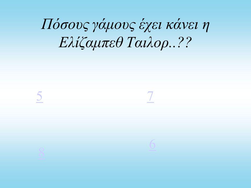 Πόσους γάμους έχει κάνει η Ελίζαμπεθ Ταιλορ..?? 57 8 6