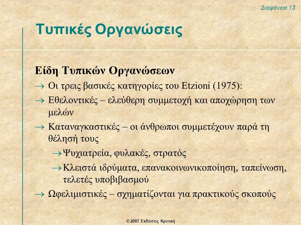 © 2007 Εκδόσεις Κριτική Διαφάνεια 13 Είδη Τυπικών Οργανώσεων  Οι τρεις βασικές κατηγορίες του Etzioni (1975):  Εθελοντικές – ελεύθερη συμμετοχή και
