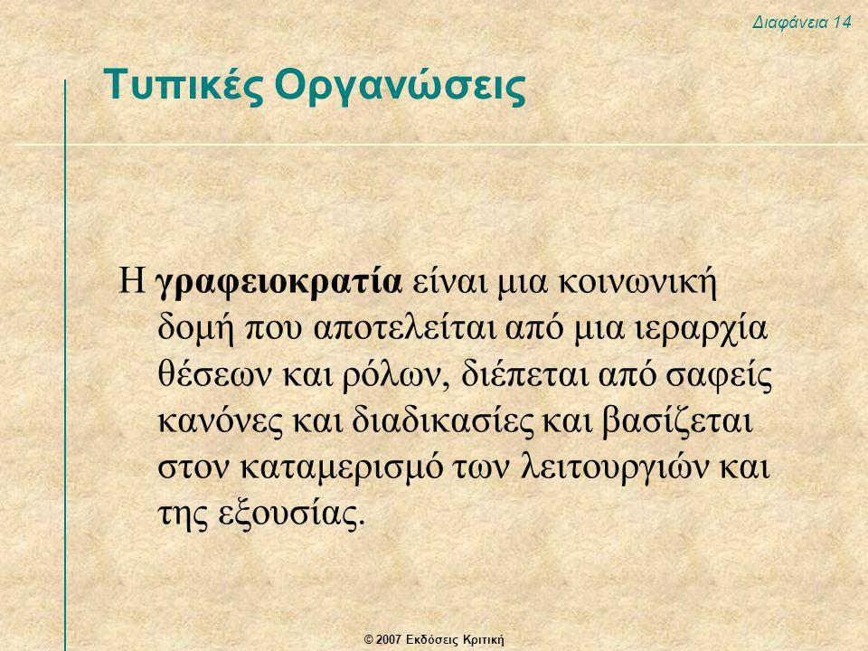 © 2007 Εκδόσεις Κριτική Διαφάνεια 14 Η γραφειοκρατία είναι μια κοινωνική δομή που αποτελείται από μια ιεραρχία θέσεων και ρόλων, διέπεται από σαφείς κ