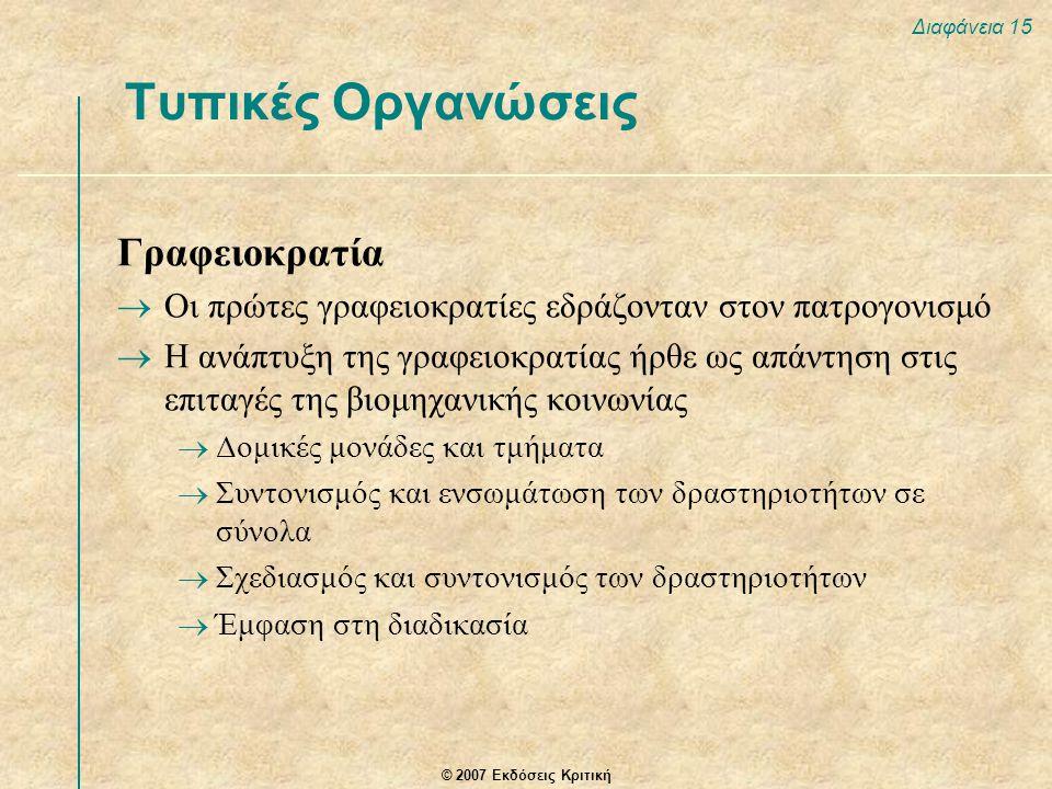 © 2007 Εκδόσεις Κριτική Διαφάνεια 15 Γραφειοκρατία  Οι πρώτες γραφειοκρατίες εδράζονταν στον πατρογονισμό  Η ανάπτυξη της γραφειοκρατίας ήρθε ως απά