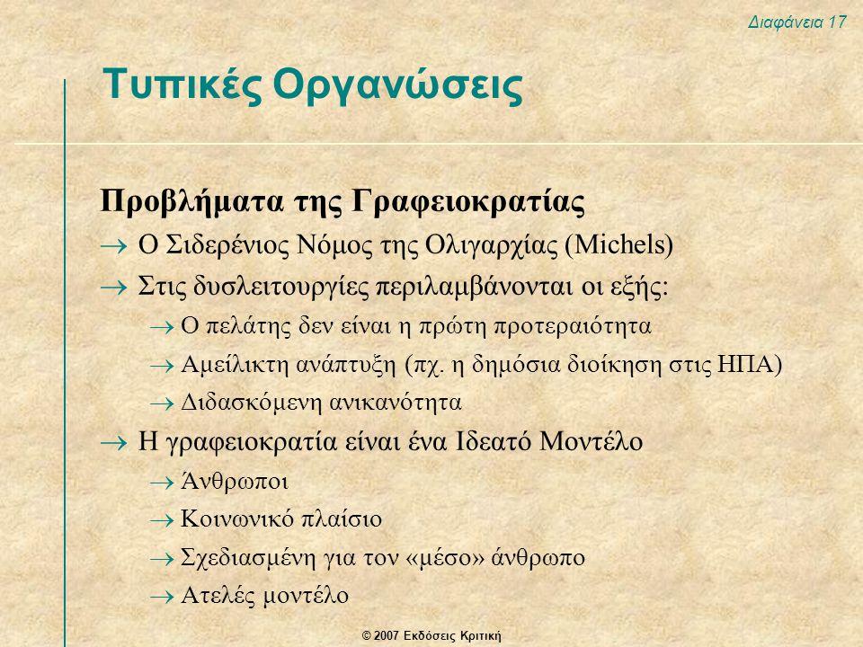 © 2007 Εκδόσεις Κριτική Διαφάνεια 17 Προβλήματα της Γραφειοκρατίας  Ο Σιδερένιος Νόμος της Ολιγαρχίας (Michels)  Στις δυσλειτουργίες περιλαμβάνονται