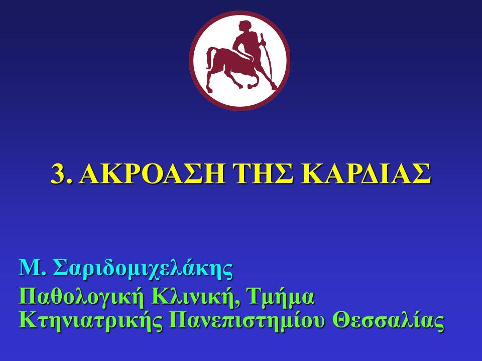 Μ. Σαριδομιχελάκης Παθολογική Κλινική, Τμήμα Κτηνιατρικής Πανεπιστημίου Θεσσαλίας 3. ΑΚΡΟΑΣΗ ΤΗΣ ΚΑΡΔΙΑΣ