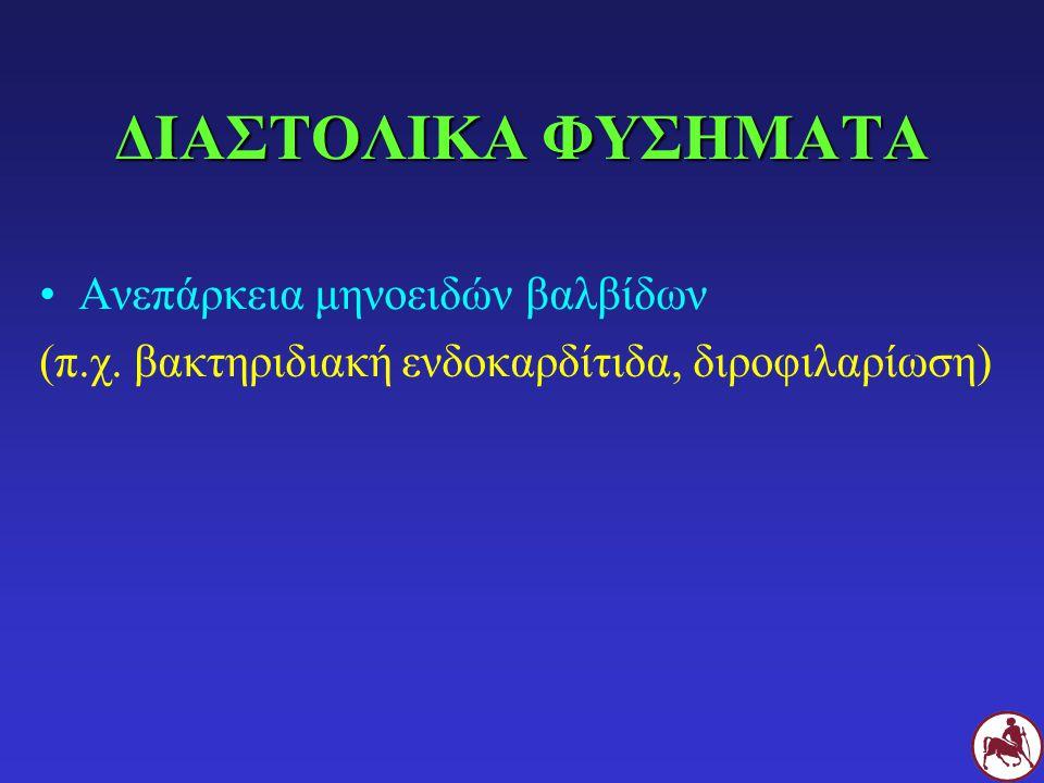 ΔΙΑΣΤΟΛΙΚΑ ΦΥΣΗΜΑΤΑ Ανεπάρκεια μηνοειδών βαλβίδων (π.χ. βακτηριδιακή ενδοκαρδίτιδα, διροφιλαρίωση)