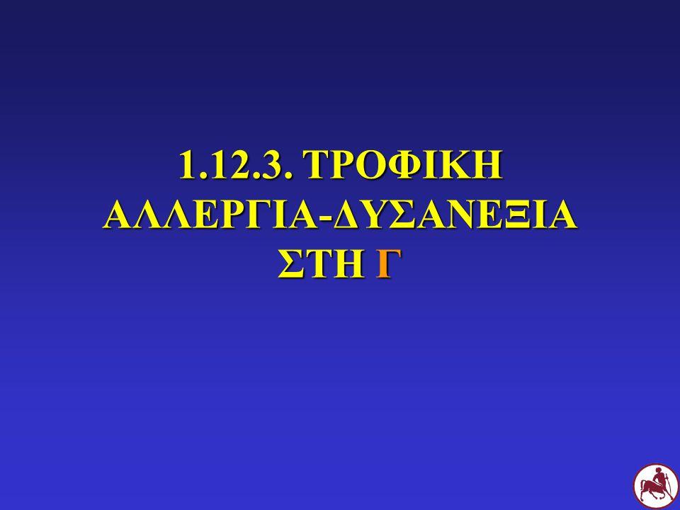 1.12.3. ΤΡΟΦΙΚΗ ΑΛΛΕΡΓΙΑ-ΔΥΣΑΝΕΞΙΑ ΣΤΗ Γ