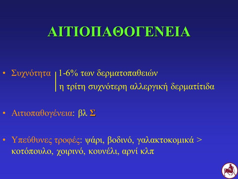ΑΙΤΙΟΠΑΘΟΓΕΝΕΙΑ Συχνότητα 1-6% των δερματοπαθειών η τρίτη συχνότερη αλλεργική δερματίτιδα ΣΑιτιοπαθογένεια: βλ Σ Υπεύθυνες τροφές: ψάρι, βοδινό, γαλακ