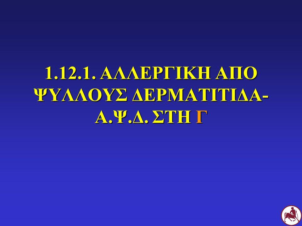 1.12.1. ΑΛΛΕΡΓΙΚΗ ΑΠΟ ΨΥΛΛΟΥΣ ΔΕΡΜΑΤΙΤΙΔΑ- Α.Ψ.Δ. ΣΤΗ Γ
