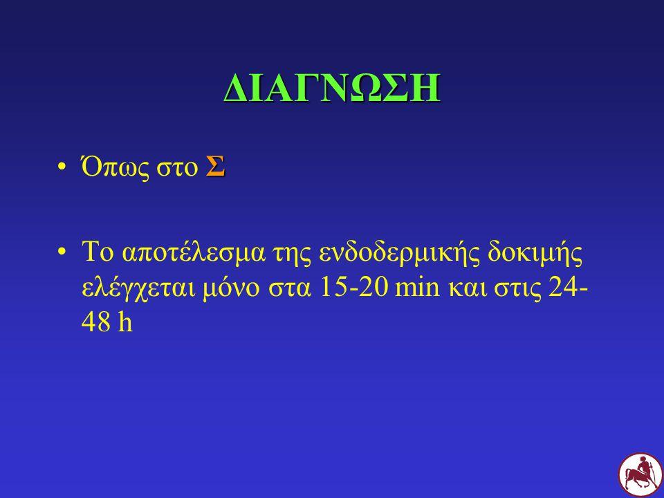 ΔΙΑΓΝΩΣΗ ΣΌπως στο Σ Το αποτέλεσμα της ενδοδερμικής δοκιμής ελέγχεται μόνο στα 15-20 min και στις 24- 48 h