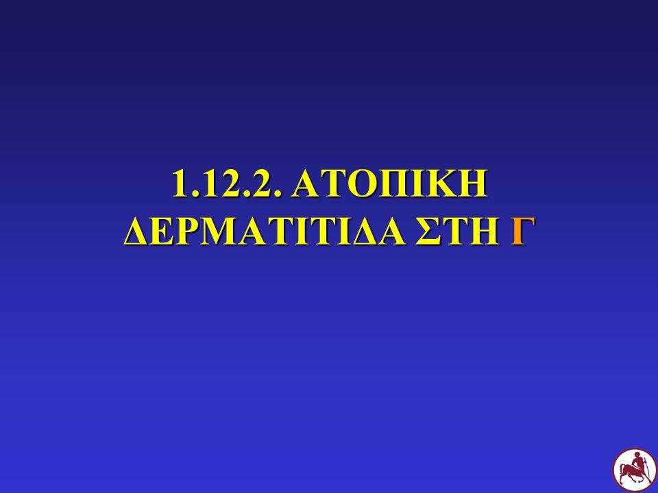 1.12.2. ΑΤΟΠΙΚΗ ΔΕΡΜΑΤΙΤΙΔΑ ΣΤΗ Γ