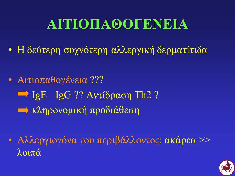 ΑΙΤΙΟΠΑΘΟΓΕΝΕΙΑ Η δεύτερη συχνότερη αλλεργική δερματίτιδα Αιτιοπαθογένεια ??? IgE IgG ?? Αντίδραση Th2 ? κληρονομική προδιάθεση Αλλεργιογόνα του περιβ
