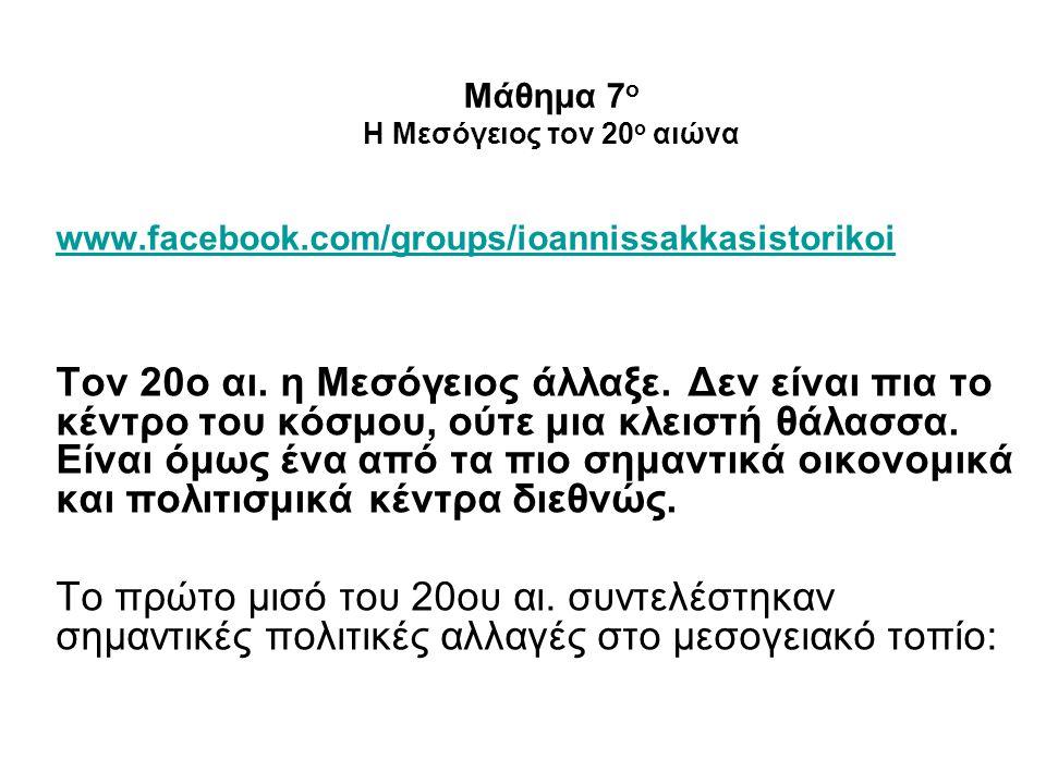 Μάθημα 7 ο H Μεσόγειος τον 20 ο αιώνα www.facebook.com/groups/ioannissakkasistorikoi Τον 20ο αι. η Μεσόγειος άλλαξε. Δεν είναι πια το κέντρο του κόσμο