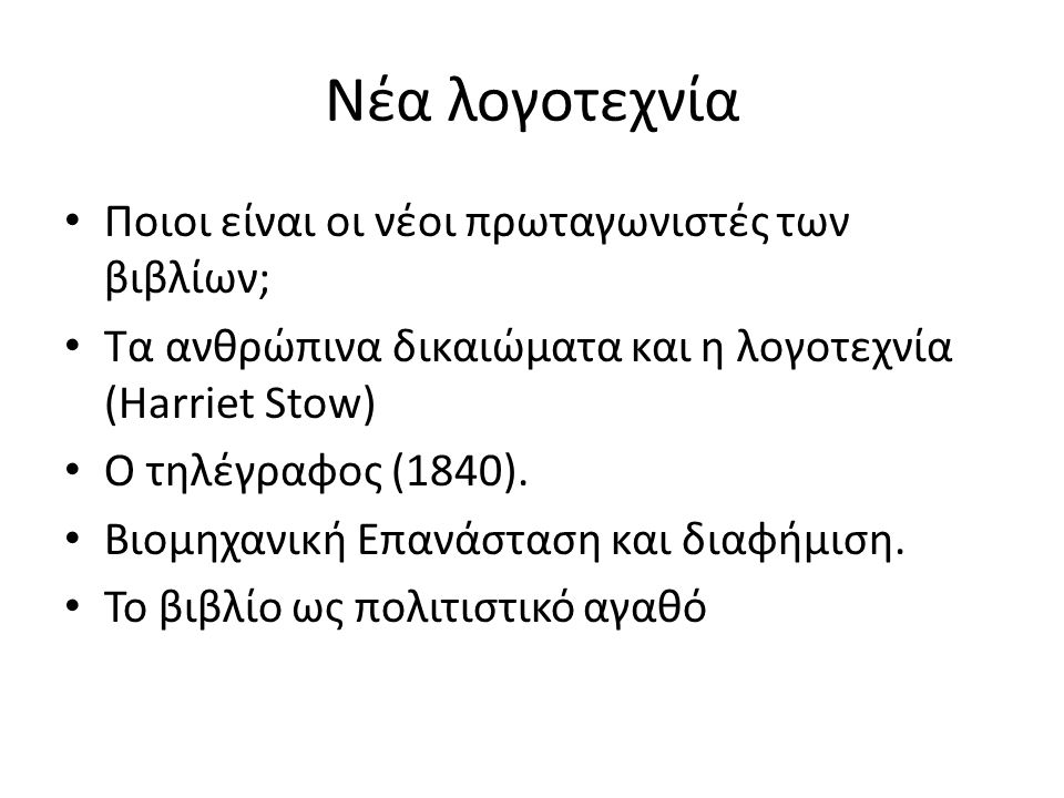 Νέα λογοτεχνία Ποιοι είναι οι νέοι πρωταγωνιστές των βιβλίων; Τα ανθρώπινα δικαιώματα και η λογοτεχνία (Harriet Stow) Ο τηλέγραφος (1840). Βιομηχανική