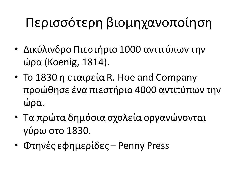 Περισσότερη βιομηχανοποίηση Δικύλινδρο Πιεστήριο 1000 αντιτύπων την ώρα (Koenig, 1814). To 1830 η εταιρεία R. Hoe and Company προώθησε ένα πιεστήριο 4