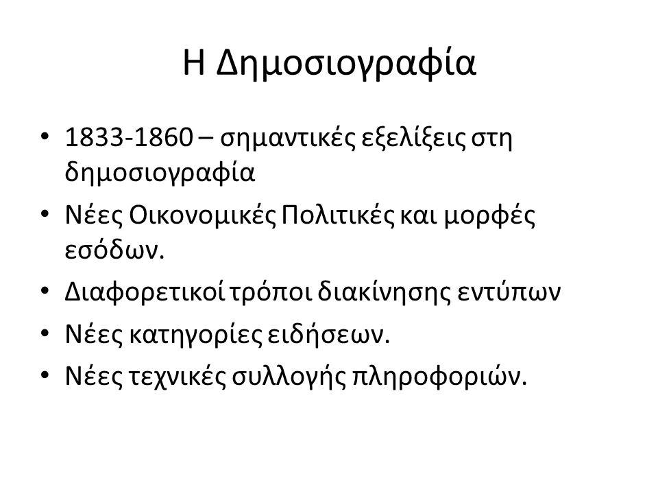 Η Δημοσιογραφία 1833-1860 – σημαντικές εξελίξεις στη δημοσιογραφία Νέες Οικονομικές Πολιτικές και μορφές εσόδων. Διαφορετικοί τρόποι διακίνησης εντύπω