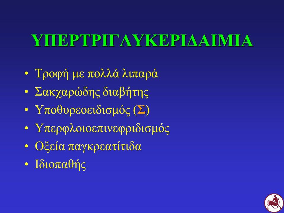 ΥΠΕΡΤΡΙΓΛΥΚΕΡΙΔΑΙΜΙΑ Τροφή με πολλά λιπαρά Σακχαρώδης διαβήτης ΣΥποθυρεοειδισμός (Σ) Υπερφλοιοεπινεφριδισμός Οξεία παγκρεατίτιδα Ιδιοπαθής