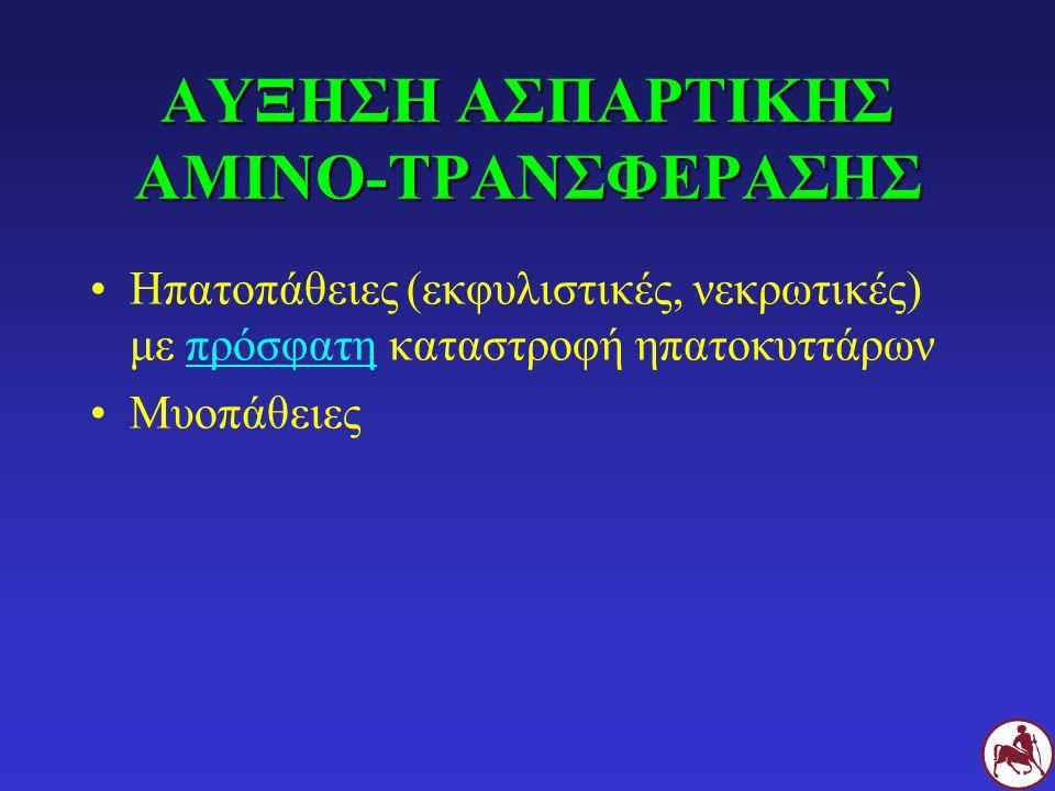 ΑΥΞΗΣΗ ΑΣΠΑΡΤΙΚΗΣ ΑΜΙΝΟ-ΤΡΑΝΣΦΕΡΑΣΗΣ Ηπατοπάθειες (εκφυλιστικές, νεκρωτικές) με πρόσφατη καταστροφή ηπατοκυττάρων Μυοπάθειες
