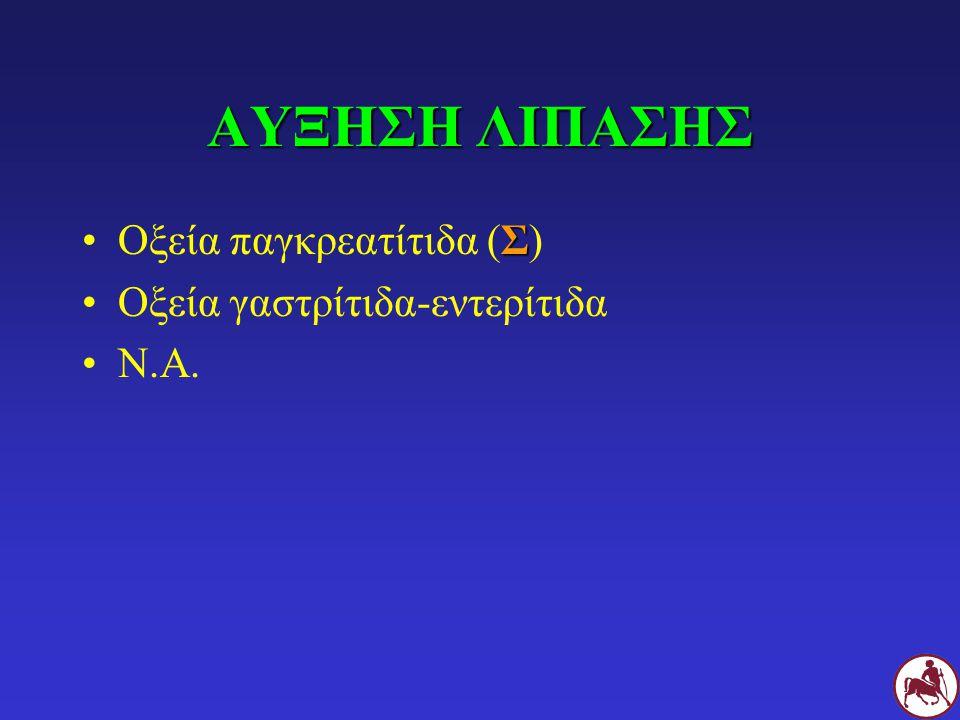 ΑΥΞΗΣΗ ΛΙΠΑΣΗΣ ΣΟξεία παγκρεατίτιδα (Σ) Οξεία γαστρίτιδα-εντερίτιδα Ν.Α.