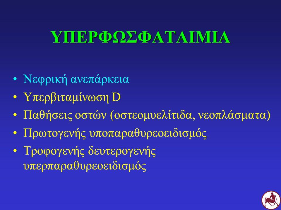 ΥΠΕΡΦΩΣΦΑΤΑΙΜΙΑ Νεφρική ανεπάρκεια Υπερβιταμίνωση D Παθήσεις οστών (οστεομυελίτιδα, νεοπλάσματα) Πρωτογενής υποπαραθυρεοειδισμός Τροφογενής δευτερογενής υπερπαραθυρεοειδισμός