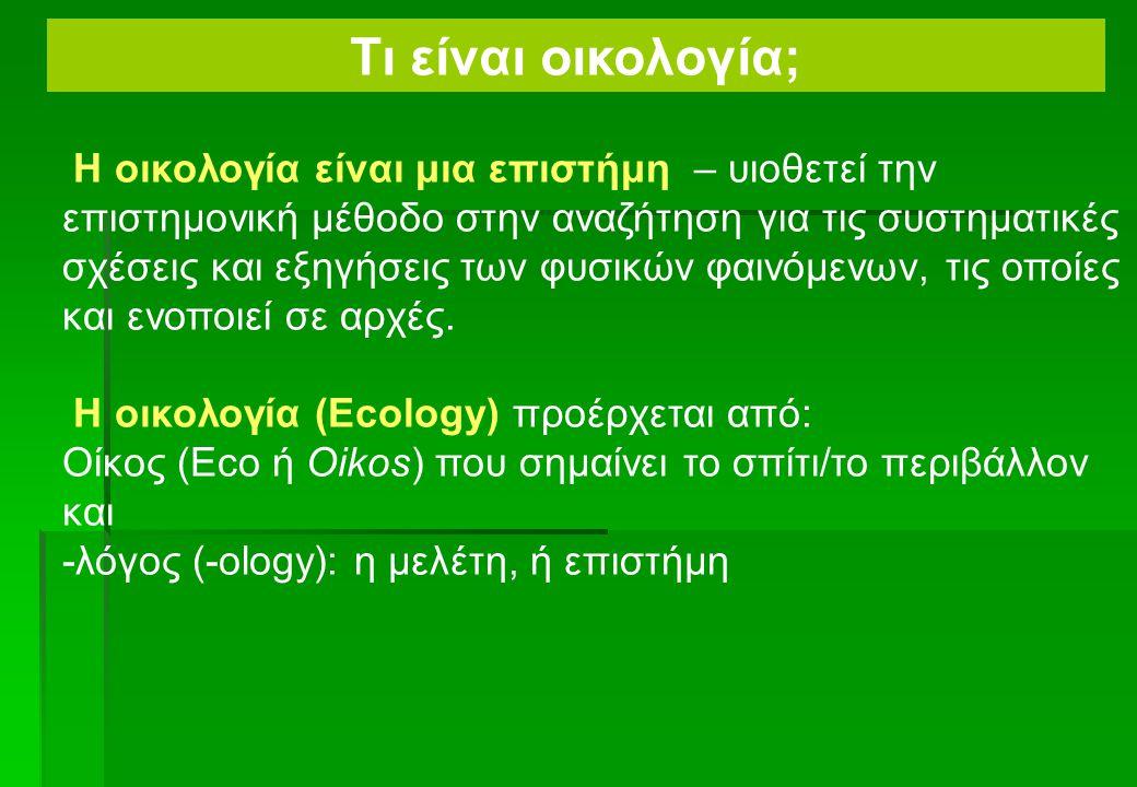 Η οικολογία είναι μια επιστήμη – υιοθετεί την επιστημονική μέθοδο στην αναζήτηση για τις συστηματικές σχέσεις και εξηγήσεις των φυσικών φαινόμενων, τις οποίες και ενοποιεί σε αρχές.