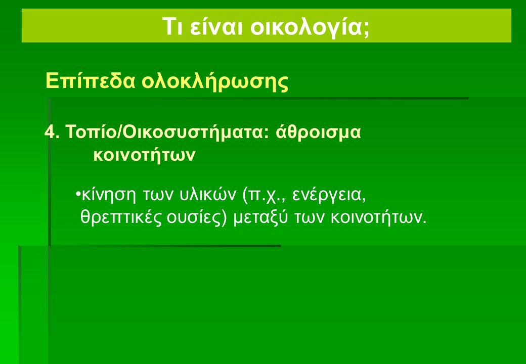 Γενικός στόχος: Τι είναι οικολογία; Επίπεδα ολοκλήρωσης 3.