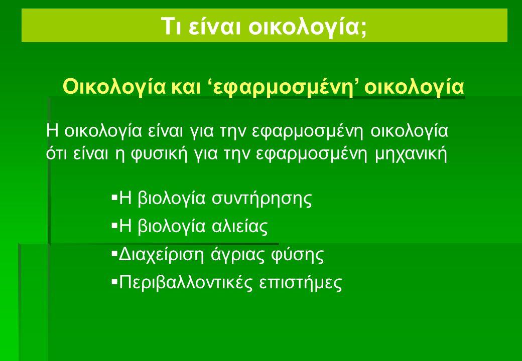 Γενικός στόχος: Τι είναι οικολογία; Επίπεδα ολοκλήρωσης 4. Τοπίο/Οικοσυστήματα: άθροισμα κοινοτήτων κίνηση των υλικών (π.χ., ενέργεια, θρεπτικές ουσίε