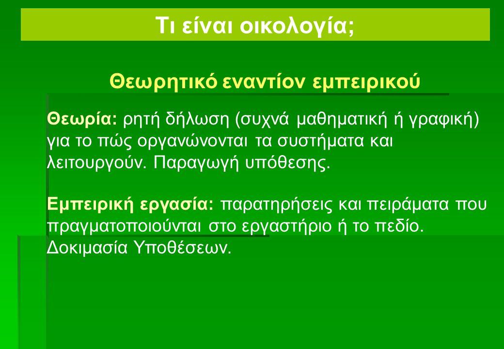 Γενικός στόχος: Τι είναι οικολογία; Οικολογία και 'εφαρμοσμένη' οικολογία Η οικολογία είναι για την εφαρμοσμένη οικολογία ότι είναι η φυσική για την ε