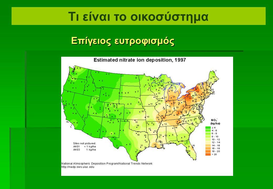  Η προσθήκη του αζώτου στον αέρα, είτε με τη ρύπανση είτε τη λίπανση των χωραφιών μπορεί να προκαλέσει τον ευτροφισμό των ανατολικών δασών Επίγειος ευτροφισμός Τι είναι το οικοσύστημα