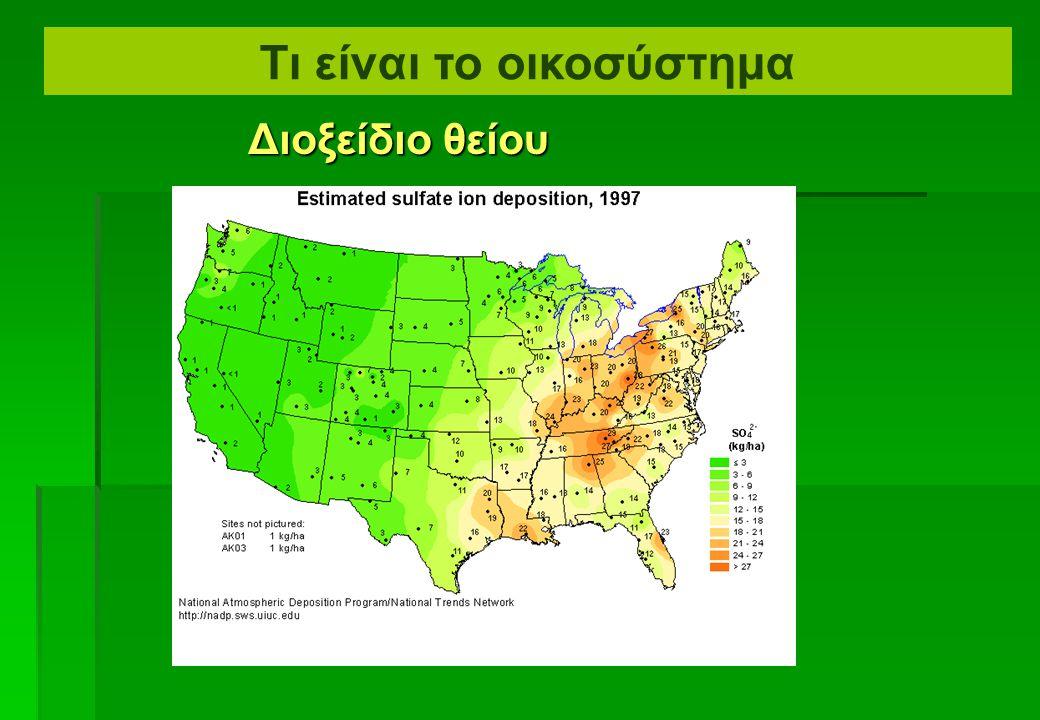  Η μακροπρόθεσμη έκθεση στην όξινη βροχή έχει κυρίως ευθύνεται για την καταστροφή των τοπικών φυτικών κοινωνιών.