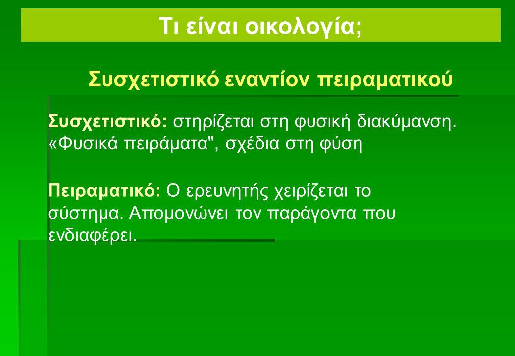 Γενικός στόχος: Τι είναι οικολογία; Θεωρητικό εναντίον εμπειρικού Θεωρία: ρητή δήλωση (συχνά μαθηματική ή γραφική) για το πώς οργανώνονται τα συστήματ