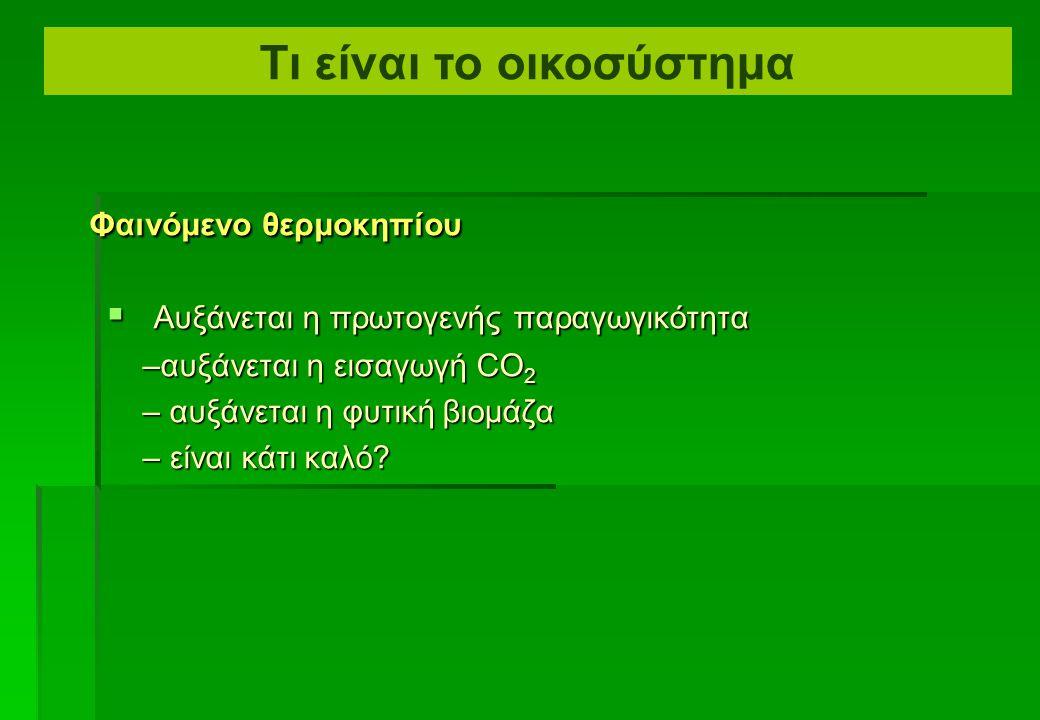  Η αύξηση των επιπέδων του διοξειδίου του άνθρακα οδηγεί στην αύξηση της θερμοκρασίας Φαινόμενο θερμοκηπίου Φαινόμενο θερμοκηπίου Τι είναι το οικοσύστημα