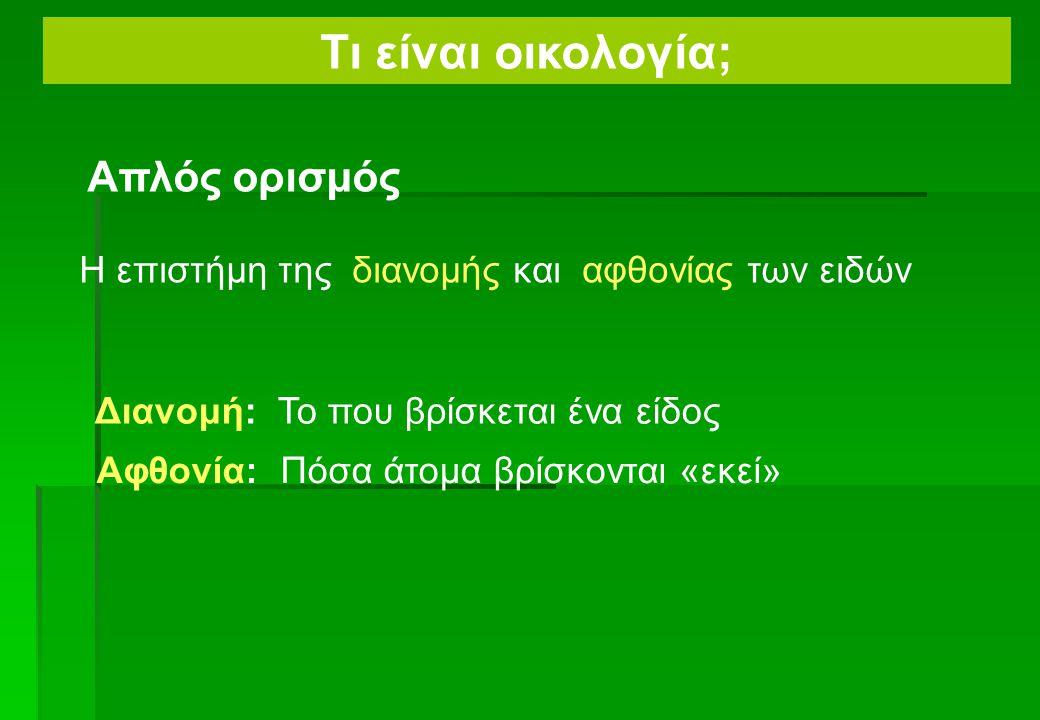Ενεργειακή ροή  Τροφική αλυσίδα - περιλαμβάνει τη μεταφορά της ενέργειας μέσα από μια σειρά οργανισμών Παραγωγοί Φυτοφάγα ζώαΣαρκοφάγα ζώα Πράσινα φυτά Αρχικοί Καταναλωτές Δευτεροβάθμιοι Καταναλωτές Χλόη Ποντίκια Φίδι Ενεργειακή ροή ** πολλοί καταναλωτές έχουν ποικιλία στη διατροφή και μπορούν να είναι δευτεροβάθμιοι, τριτογενείς ή καταναλωτές 4 τάξης ανάλογα με το θήραμα Εισαγωγή ενέργειας Τι είναι το οικοσύστημα