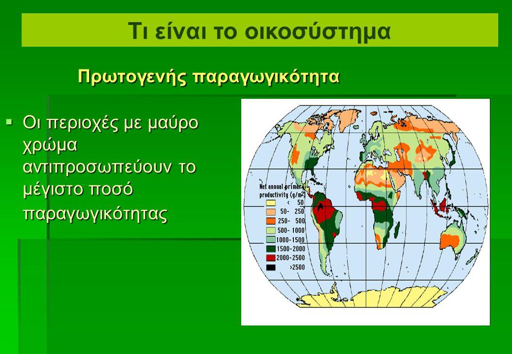  Βιομάζα = η ξηρά μάζα του οργανικού υλικού των οργανισμών (η μάζα του νερού δεν συμπεριλαμβάνεται συνήθως, δεδομένου ότι η περιεκτικότητα σε νερό εί