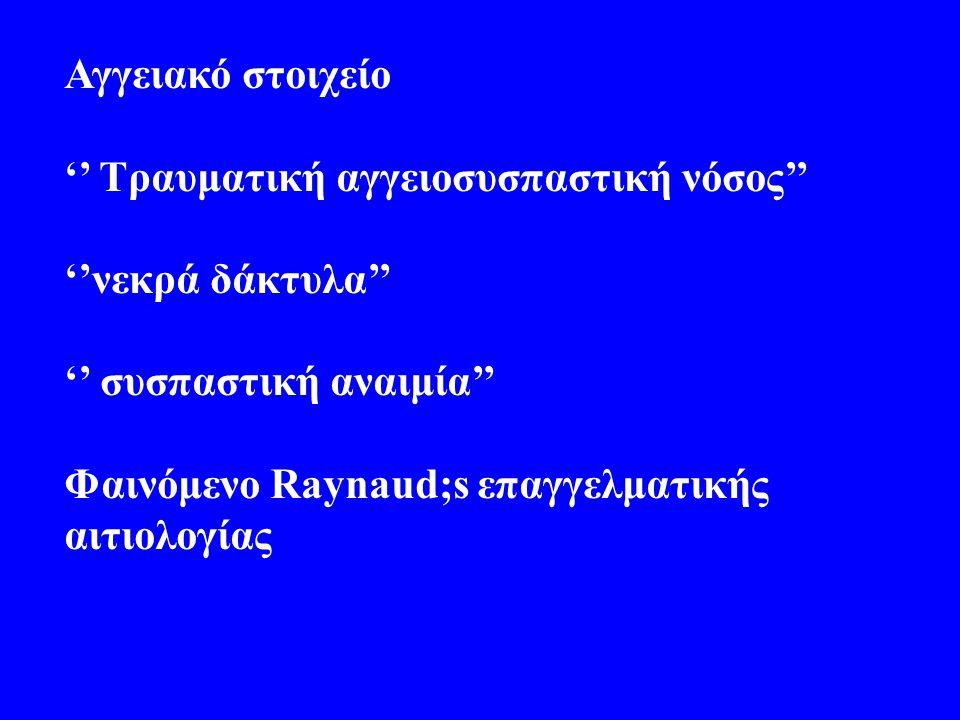 Αγγειακό στοιχείο '' Τραυματική αγγειοσυσπαστική νόσος'' ''νεκρά δάκτυλα'' '' συσπαστική αναιμία'' Φαινόμενο Raynaud;s επαγγελματικής αιτιολογίας