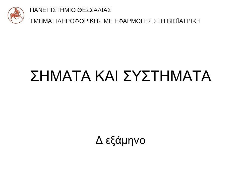 2.ΣΗΜΑΤΑ Αν x(t)=cos(7t)cos(t).Nα βρεθεί η συχνότητα δειγματοληψίας ώστε να μη συμβεί αναδίπλωση.