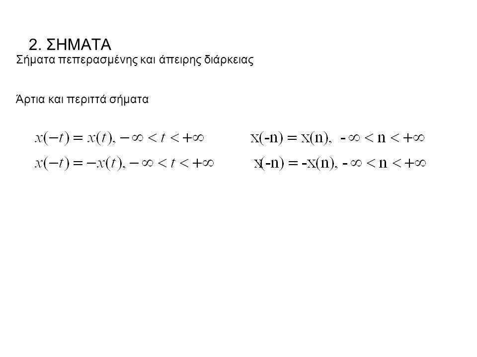 2. ΣΗΜΑΤΑ Σήματα πεπερασμένης και άπειρης διάρκειας Άρτια και περιττά σήματα