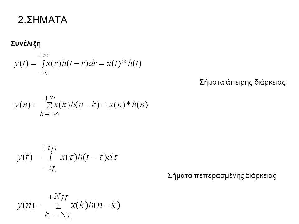 2.ΣΗΜΑΤΑ Συνέλιξη Σήματα άπειρης διάρκειας Σήματα πεπερασμένης διάρκειας