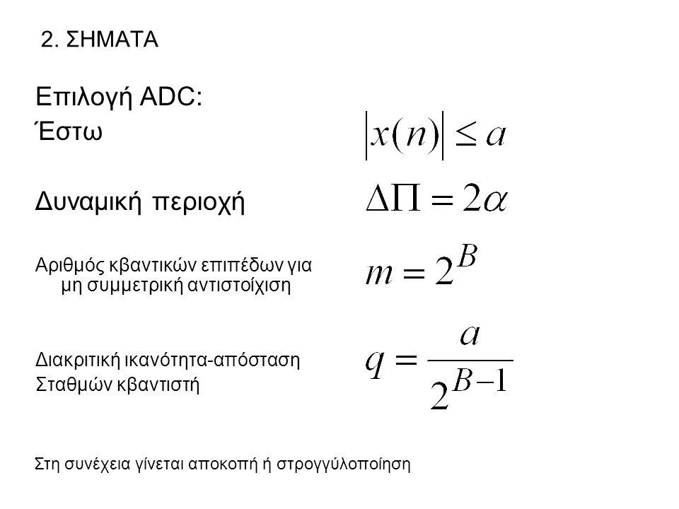 2. ΣΗΜΑΤΑ Επιλογή ADC: Έστω Δυναμική περιοχή Αριθμός κβαντικών επιπέδων για μη συμμετρική αντιστοίχιση Διακριτική ικανότητα-απόσταση Σταθμών κβαντιστή
