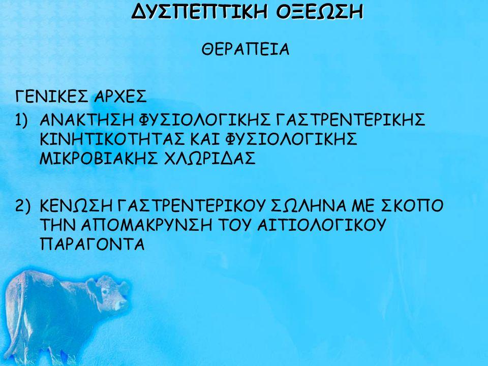 ΔΥΣΠΕΠΤΙΚΗ ΟΞΕΩΣΗ ΘΕΡΑΠΕΙΑ ΓΕΝΙΚΕΣ ΑΡΧΕΣ 1)ΑΝΑΚΤΗΣΗ ΦΥΣΙΟΛΟΓΙΚΗΣ ΓΑΣΤΡΕΝΤΕΡΙΚΗΣ ΚΙΝΗΤΙΚΟΤΗΤΑΣ ΚΑΙ ΦΥΣΙΟΛΟΓΙΚΗΣ ΜΙΚΡΟΒΙΑΚΗΣ ΧΛΩΡΙΔΑΣ 2)ΚΕΝΩΣΗ ΓΑΣΤΡΕΝΤΕ