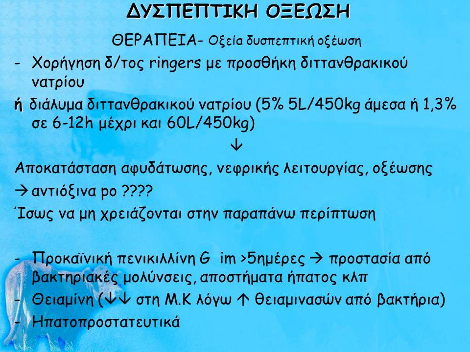 ΔΥΣΠΕΠΤΙΚΗ ΟΞΕΩΣΗ ΘΕΡΑΠΕΙΑ- Οξεία δυσπεπτική οξέωση -Χορήγηση δ/τος ringers με προσθήκη διττανθρακικού νατρίου ή ή διάλυμα διττανθρακικού νατρίου (5%