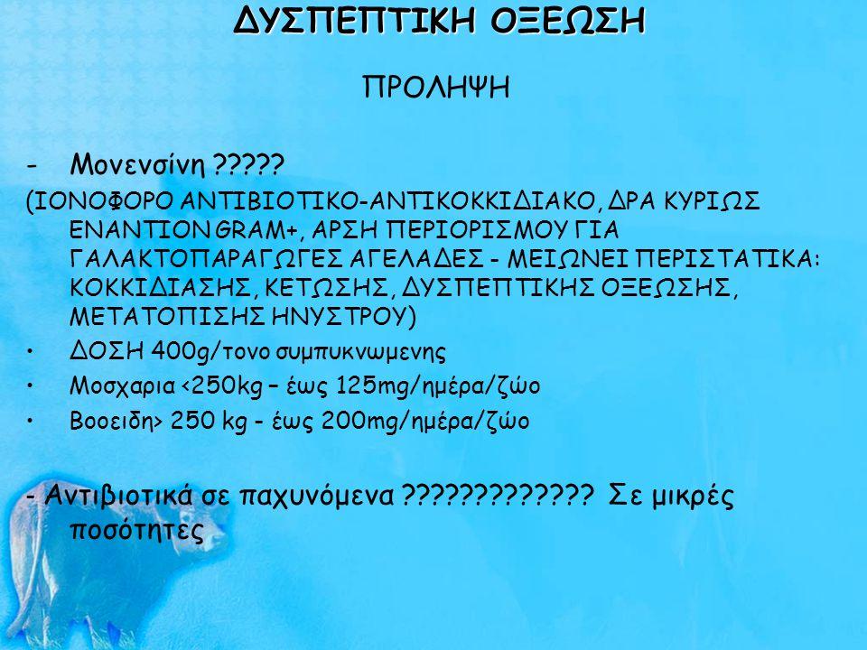 ΔΥΣΠΕΠΤΙΚΗ ΟΞΕΩΣΗ ΠΡΟΛΗΨΗ -Μονενσίνη ????? (ΙΟΝΟΦΟΡΟ ΑΝΤΙΒΙΟΤΙΚΟ-ΑΝΤΙΚΟΚΚΙΔΙΑΚΟ, ΔΡΑ ΚΥΡΙΩΣ ΕΝΑΝΤΙΟΝ GRAM+, ΑΡΣΗ ΠΕΡΙΟΡΙΣΜΟΥ ΓΙΑ ΓΑΛΑΚΤΟΠΑΡΑΓΩΓΕΣ ΑΓΕΛ