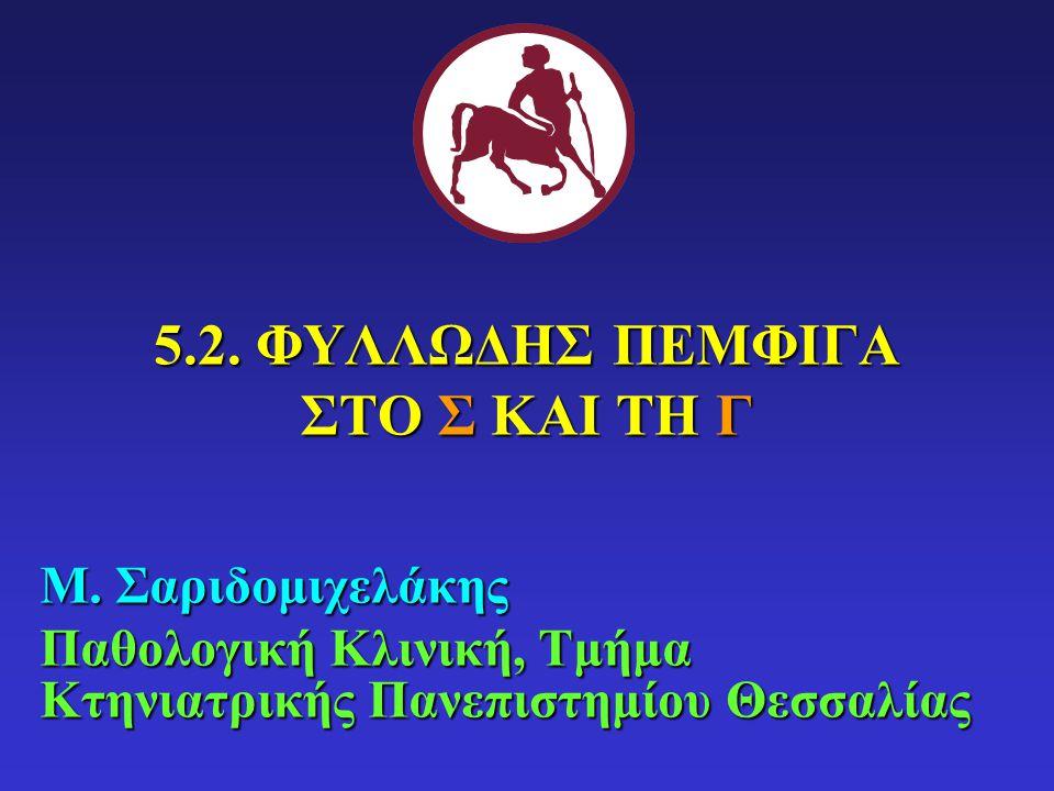 Μ.Σαριδομιχελάκης Παθολογική Κλινική, Τμήμα Κτηνιατρικής Πανεπιστημίου Θεσσαλίας 5.2.