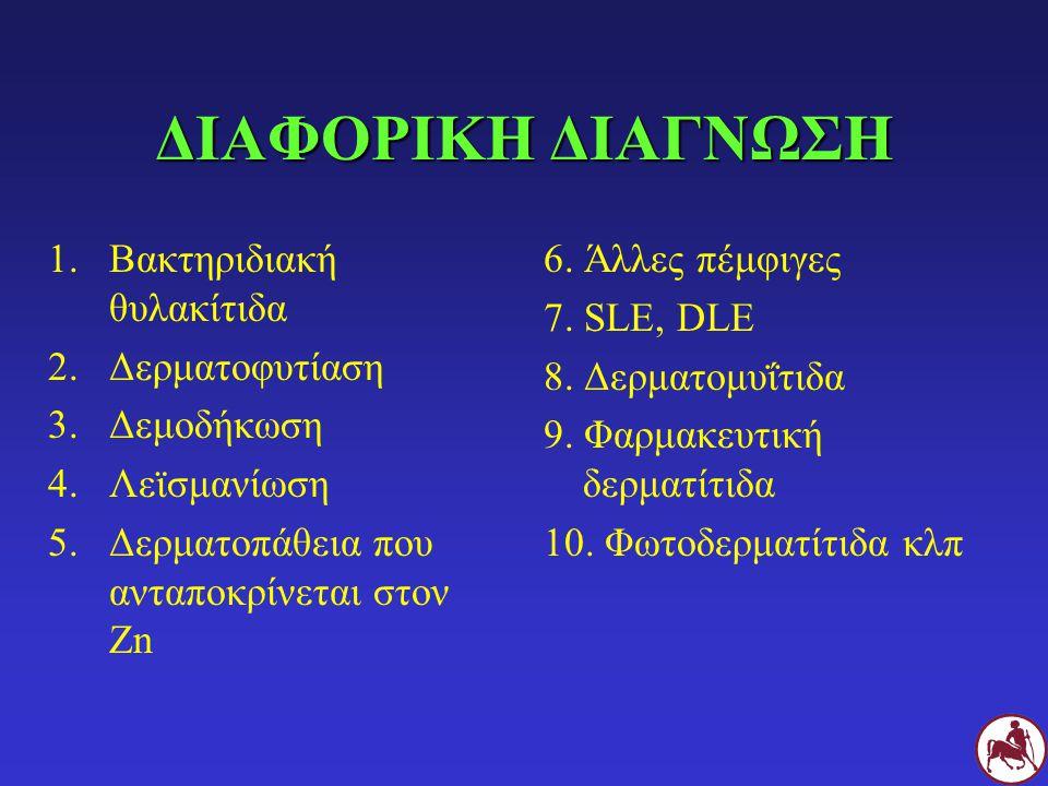 ΔΙΑΦΟΡΙΚΗ ΔΙΑΓΝΩΣΗ 1.Βακτηριδιακή θυλακίτιδα 2.Δερματοφυτίαση 3.Δεμοδήκωση 4.Λεϊσμανίωση 5.Δερματοπάθεια που ανταποκρίνεται στον Zn 6. Άλλες πέμφιγες