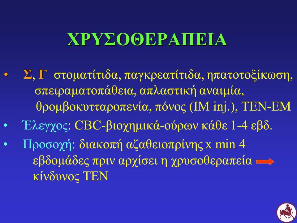 ΧΡΥΣΟΘΕΡΑΠΕΙΑ ΣΓΣ, Γ στοματίτιδα, παγκρεατίτιδα, ηπατοτοξίκωση, σπειραματοπάθεια, απλαστική αναιμία, θρομβοκυτταροπενία, πόνος (IM inj.), ΤΕΝ-ΕΜ Έλεγχος: CBC-βιοχημικά-ούρων κάθε 1-4 εβδ.