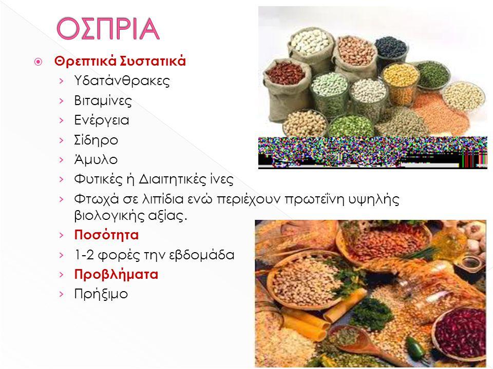  Θρεπτικά Συστατικά › Φώσφορος › Πρωτεΐνες › Μέταλλα / Ιχνοστοιχεία( ιωδίου) › Ω3 – ω6 λιπαρά Ποσότητα 1-2 φορές την εβδομάδα Προβλήματα Από έλλειψη