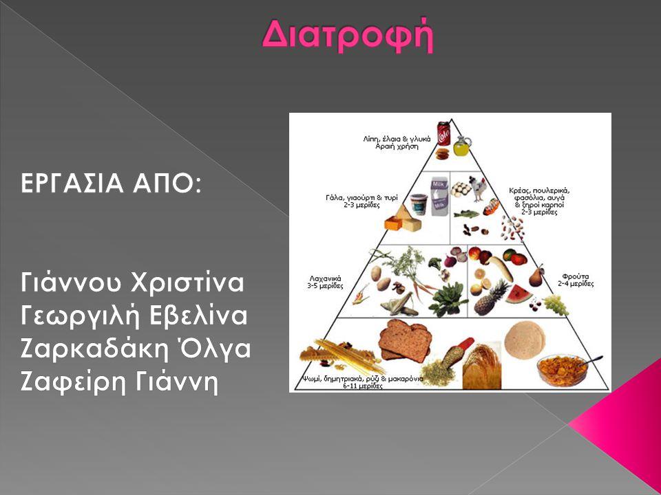  Ενδογενή αντιοξειδωτικά συστήματα (π.χ.
