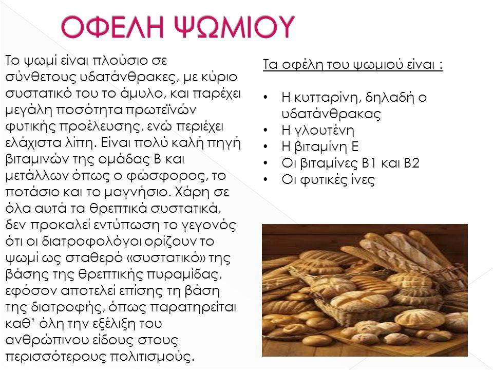 Το ψωμί ανήκει στην ομάδα των τροφίμων που αποτέλεσαν τη βάση της διατροφής όλων των πολιτισμών χάρη στα θρεπτικά του χαρακτηριστικά, το χαμηλό του κό