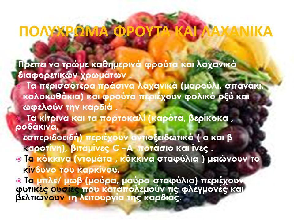  Βιταμίνη Α,Β,C,E  Ανόργανα άλατα  Υδατάνθρακες  Μέταλλα  Αντιοξειδωτικά  Πρωτεΐνες  Φυτικές ίνες