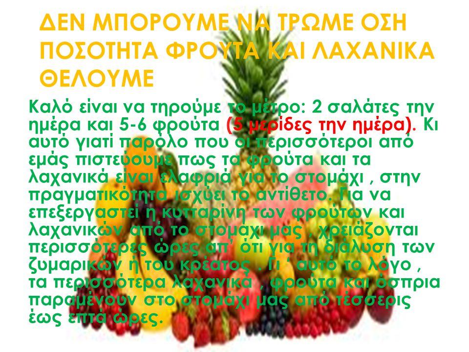 Πρέπει να τρώμε καθημερινά φρούτα και λαχανικά διαφορετικών χρωμάτων.  Τα περισσότερα πράσινα λαχανικά (μαρούλι, σπανάκι, κολοκυθάκια) και φρούτα περ