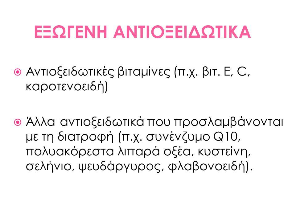  Ενδογενή αντιοξειδωτικά συστήματα (π.χ. γλουταθειόνη, καταλάση, αφυδρογονάση)  Ενδογενείς αντιοξειδωτικές ουσίες (π.χ. αλβουμίνη, ουρικό οξύ, χολερ